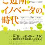 symposium-1