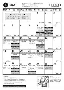 2015年5月カレンダー