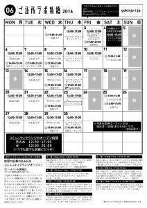 ラボ_1606表 (1)