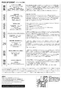 ラボ_1606裏 (1)