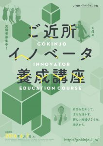 gokinjo_flyer_data