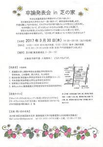 卒論発表会poster170330