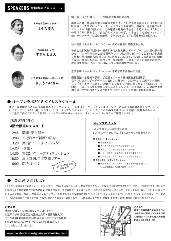 オープンラボ2018_裏
